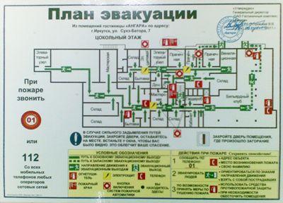 План эвакуации— документ, в котором указаны эвакуационные пути и выходы