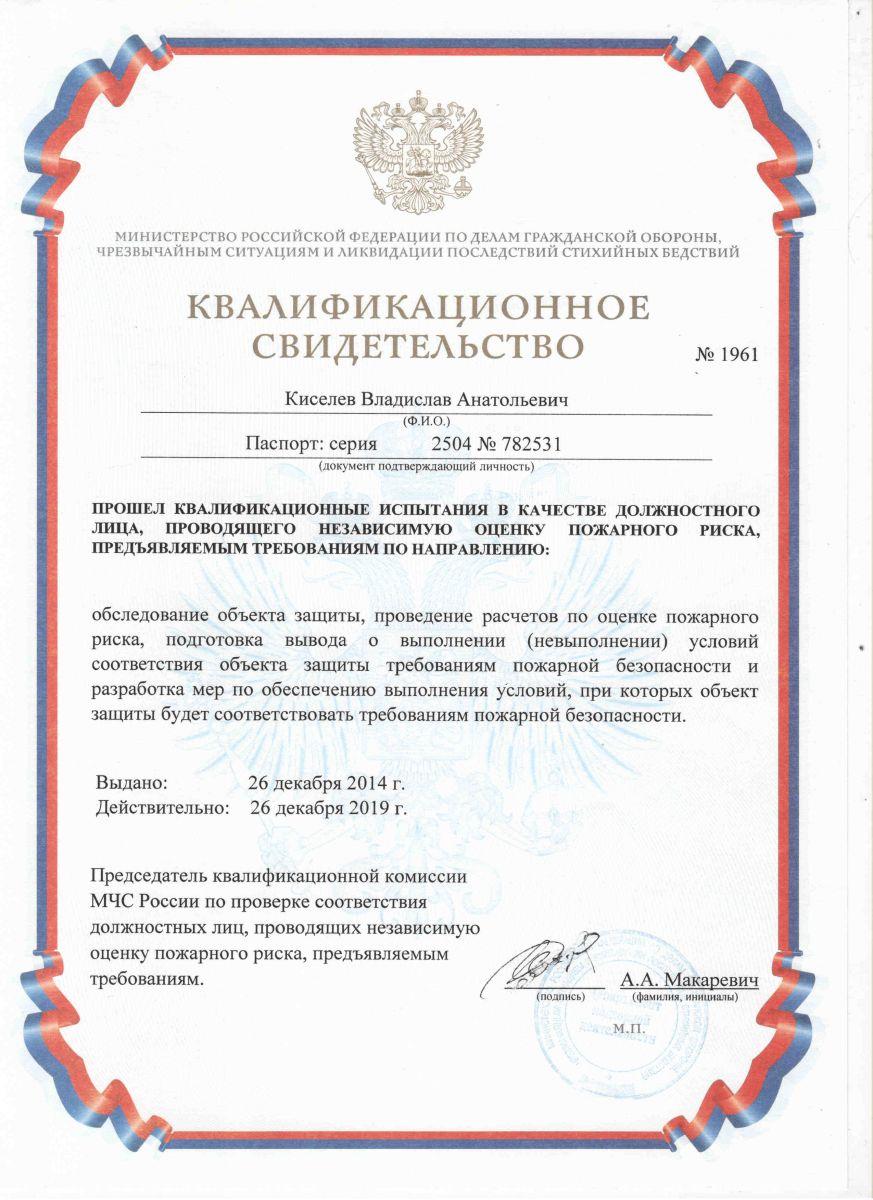Работа в иркутске инженер пожарной безопасности