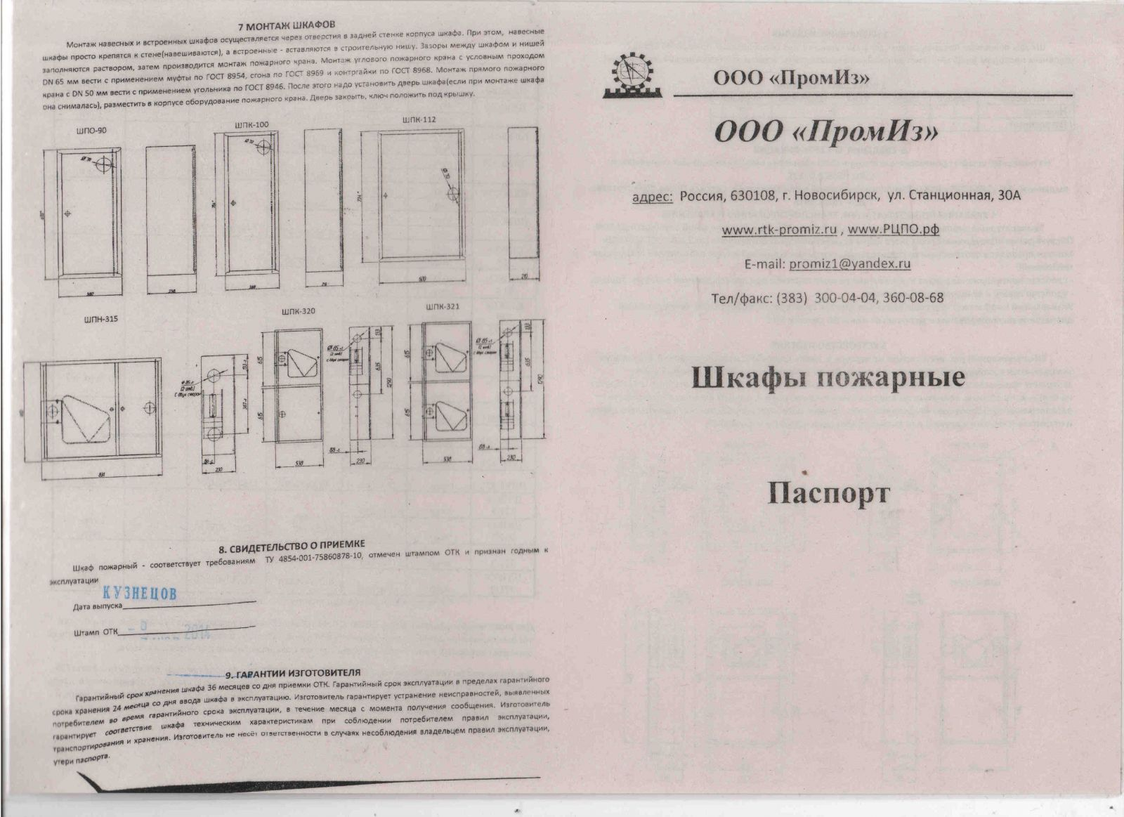 образец паспорта огнетушителя