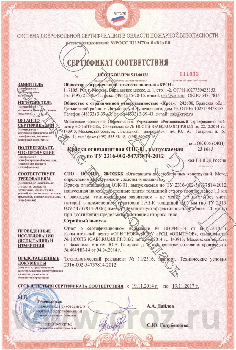 бланк сертификата на жбк