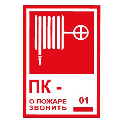 По эксплуатации пожарных инструкции знаков