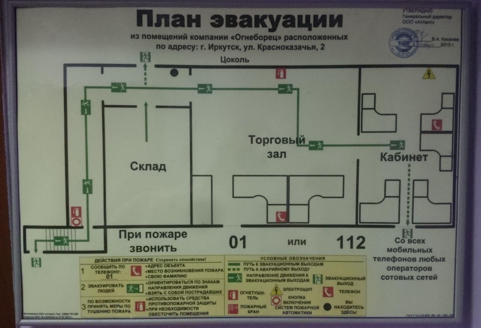 План эвакуации своими руками