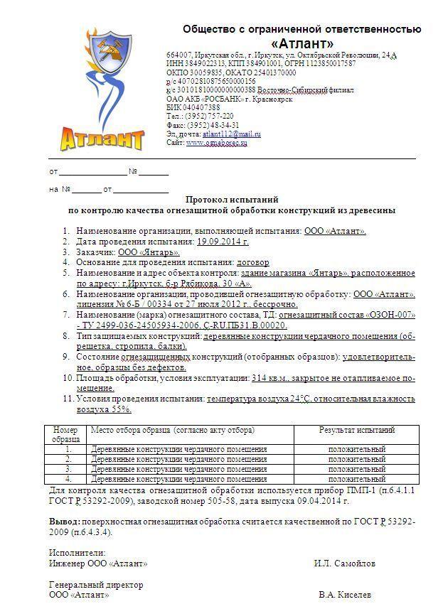 Протокол Проверки Состояния Огнезащитной Обработки Образец - фото 10